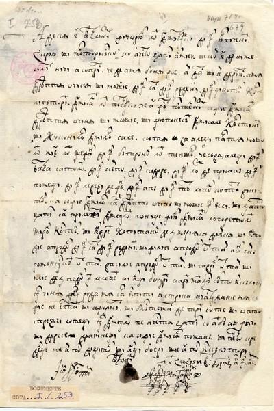 Zapisul lui Andronic, feciorul lui Dumitraşcu din Iurghiceni...