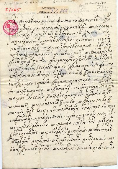 Todosca, fata Sofroniei din Mădârjeci, nepoata Pahomiei, cu soţul ei Toader vând lui Enache...