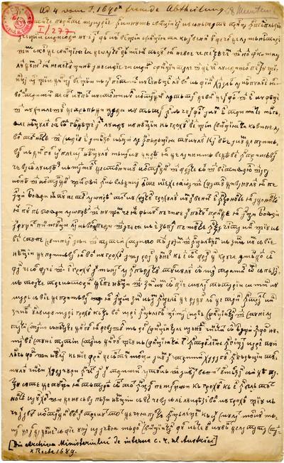 Mihai postelnic, fiul lui Mareş Băjescu, scrie preotului Macarie...