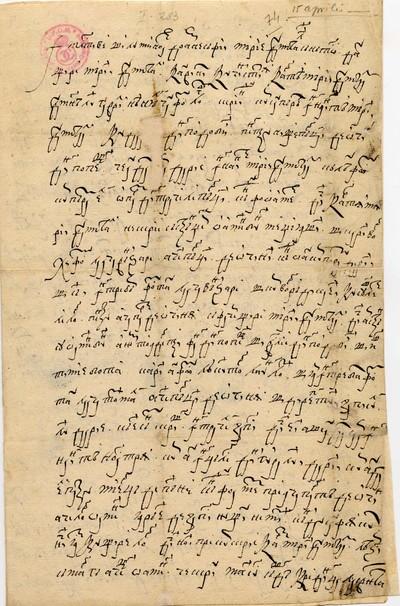 Scrisoarea lui Tudosie Dubău logofătul către domn...