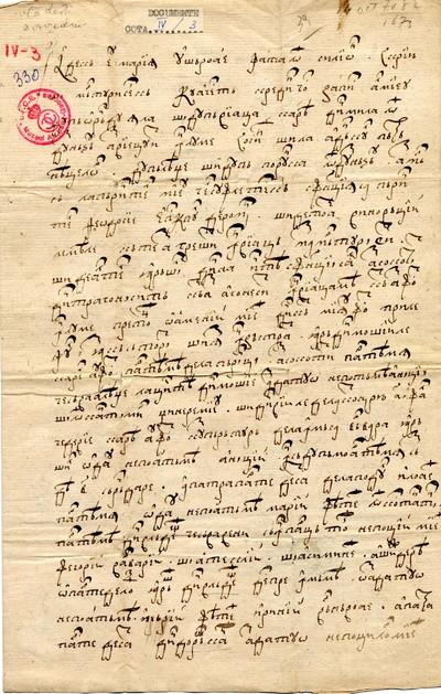 Maria Uşăroaia, fata lui Silion, dispune ca după moartea ei...