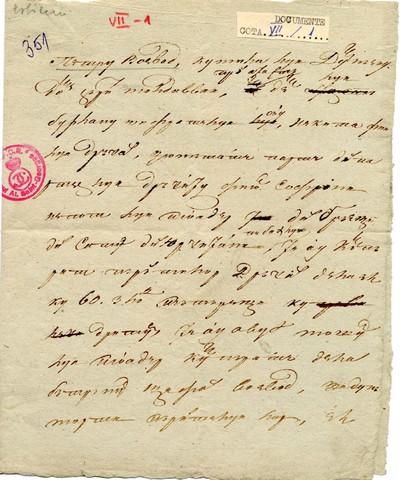 Petru Vv. domnul Moldovei întăreşte lui Burlan...