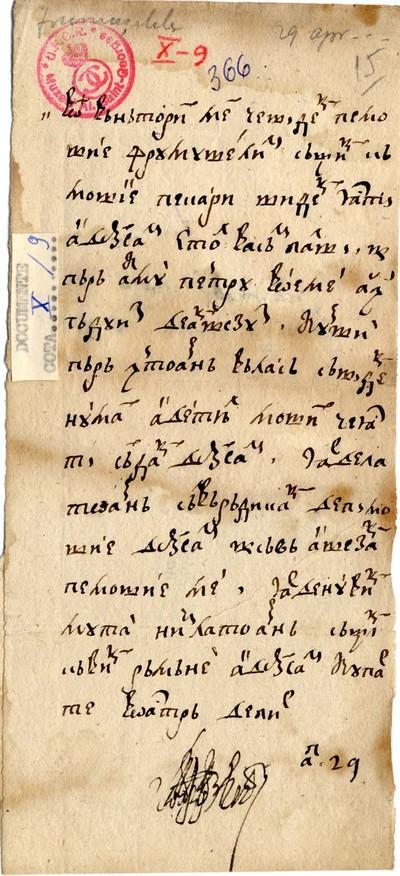 Vistierul Ioan Foca scrie vânătorilor săi....