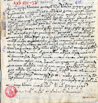 Aniţa vorniceasa soţia lui Mitrea fost vornic în Ţara de Jos dăruieşte lui Dumitraşco Macri ...