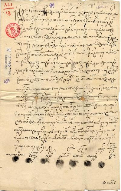 Gligoraşco fiul lui Silion de Judeni vinde...