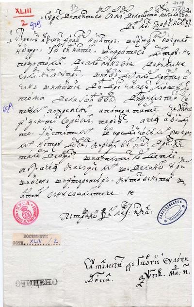Constantin Moghilă voievod întăreşte lui Chiriţă mare postelnic...