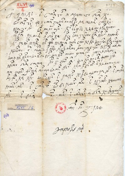 Stanciul cu fratele său, Boico ot Bărceni, vând cu zapis...