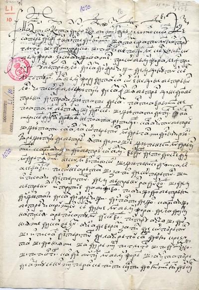 Antiohi Constantin Cantemir Vv. judecă...