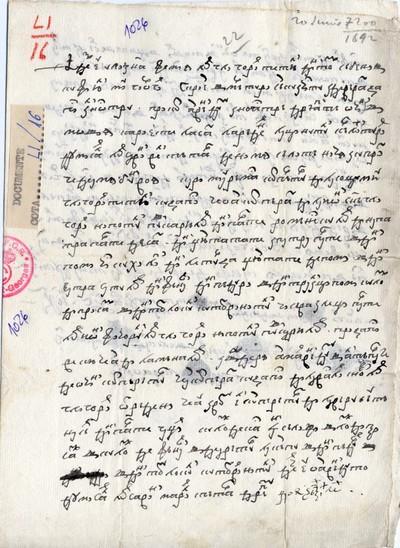 Ileana, femeia lui Gligorii Tetiul cu fiul său, Gheorghe, vând...