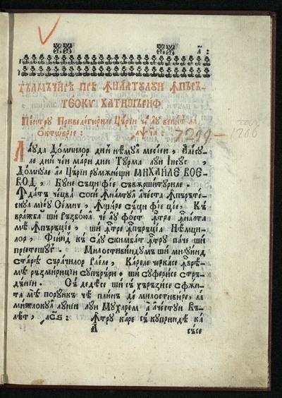 Tălmăcirea prea înălţatului înpărătescu hatişărif pentru priveleghiurile Ţării ce au venit la octovrie 1791