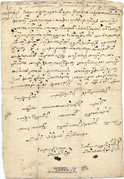 Zapisul prin care Mirica, fata lui Drăghia cel mare, cu fratele ei Stoica, vând...