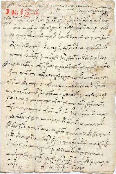 Zapisul prin care Gheorghiţă, nepotul lui Mereuţ, călăraşul din Râmnic, împreună cu soţia sa Sufiica, vând...
