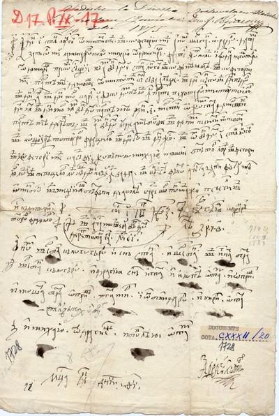 Zapisul prin care Stan Lungoci, împreună cu femeia şi cu fiii săi, vând...