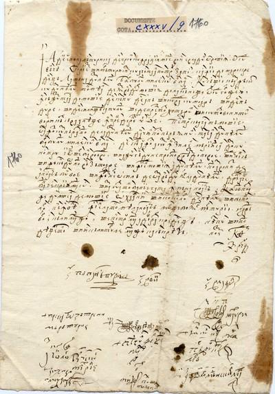 Zapisul prin care popa Năsturică şi fraţii lui Voicu şi Vladul... vând...
