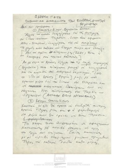 Σημειώσεις, σχέδια Μ.Θ. σχετικά με τις Ενώσεις, τα υλικά, τα πνευματικά…