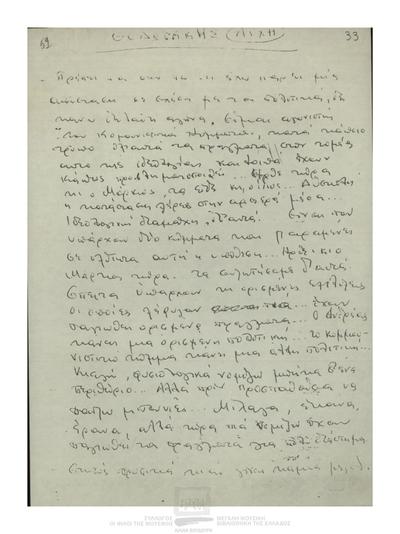 Ποικιλία θεμάτων Αλληλογραφία με τους: Ν. Αλευρά, Ε. Βλάχου, M.…