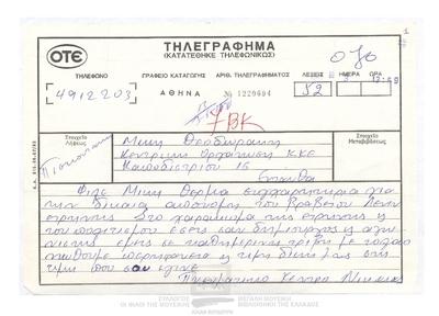Συγχαρητήριες επιστολές και τηλεγραφήματα για το Βραβείο Λένιν στον…