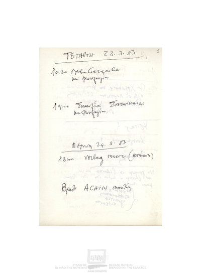 Ατζέντα με σημειώσεις της περιόδου 1983-1985 για συναυλίες και μουσικές…