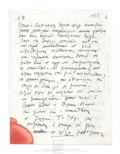 Σχόλια Μ.Θ. για το φιλμ Ζορμπάς (Zorba). Σενάριο του Στ. Κωνστανταράκου…