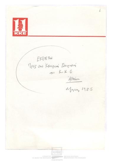 Αλληλογραφία με τον Α. Πολιτάκη και αρθρογραφία του ίδιου για έναν…