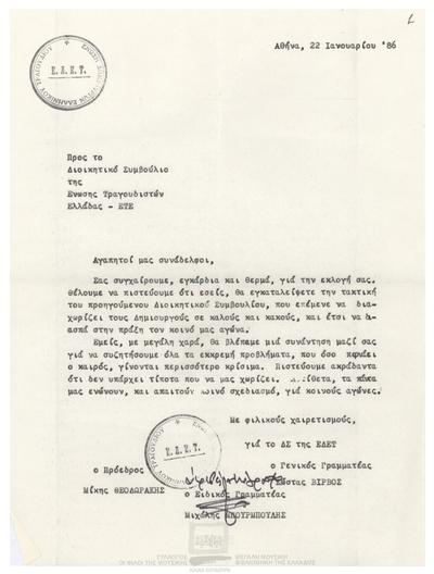 Συγχαρητήρια επιστολή για την εκλογή νέου Δ.Σ. της  Ένωσης Τραγουδιστών,…