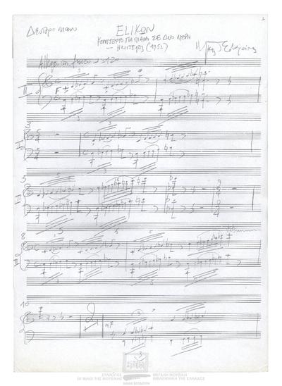 Ελικών, Κοντσέρτο για πιάνο σε δύο μέρη - Ημιτελές (1952)