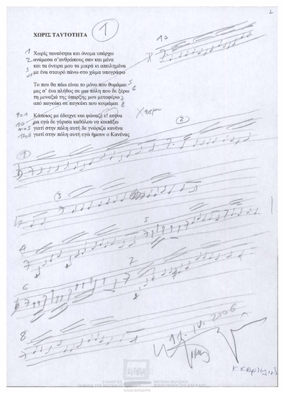 Τραγούδια σε στίχους Κώστα Καρτελια