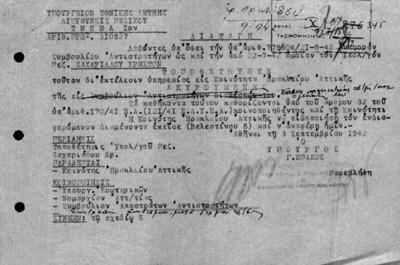 ΔΙΑΤΑΓΗ ΤΗΣ ΔΙΕΥΘΥΝΣΕΩΣ ΠΕΖΙΚΟΥ ΤΟΥ ΥΠΟΥΡΓΕΙΟΥ ΕΘΝΙΚΗΣ ΑΜΥΝΗΣ ΤΗΣ 03/09/1942 ΠΡΟΣ ΤΗΝ ΚΟΙΝΟΤΗΤΑ ΗΡΑΚΛΕΙΟΥ ΑΤΤΙΚΗΣ, ΣΧΕΤΙΚΑ ΜΕ ΤΗΝ ΤΟΠΟΘΕΤΗΣΗ ΣΕ ΑΥΤΗ ΤΟΥ ΥΠΟΛΟΧΑΓΟΥ ΠΕΖΙΚΟΥ ΧΡΗΣΤΟΥ ΖΑΧΑΡΙΑΔΗ ΓΙΑ ΕΚΤΕΛΕΣΗ ΥΠΗΡΕΣΙΑΣ