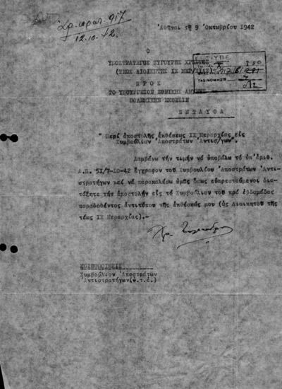 ΕΠΙΣΤΟΛΗ ΤΟΥ ΥΠΟΣΤΡΑΤΗΓΟΥ Χ. ΖΥΓΟΥΡΗ ΤΗΣ 09/10/1942 ΠΡΟΣ ΤΟ ΓΡΑΦΕΙΟ ΠΟΛΕΜΙΚΗΣ ΕΚΘΕΣΕΩΣ ΤΟΥ ΥΠΟΥΡΓΕΙΟΥ ΕΘΝΙΚΗΣ ΑΜΥΝΗΣ, ΣΧΕΤΙΚΑ ΜΕ ΤΗΝ ΥΠΟΒΟΛΗ ΤΗΣ ΠΟΛΕΜΙΚΗΣ ΕΚΘΕΣΕΩΣ ΤΗΣ IX ΜΕΡΑΡΧΙΑΣ ΣΤΟ ΣΥΜΒΟΥΛΙΟ ΑΠΟΣΤΡΑΤΩΝ ΑΝΤΙΣΤΡΑΤΗΓΩΝ