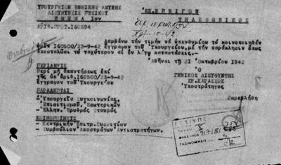 ΔΙΑΤΑΓΗ ΤΗΣ ΔΙΕΥΘΥΝΣΕΩΣ ΠΕΖΙΚΟΥ ΤΟΥ ΥΠΟΥΡΓΕΙΟΥ ΕΘΝΙΚΗΣ ΑΜΥΝΗΣ ΤΗΣ 21/10/1942 ΠΡΟΣ ΔΙΑΦΟΡΑ ΥΠΟΥΡΓΕΙΑ, ΣΧΕΤΙΚΑ ΜΕ ΤΗΝ ΑΠΟΣΤΟΛΗ ΚΑΤΑΣΤΑΣΕΩΝ, ΣΥΜΦΩΝΑ ΜΕ ΤΟ ΥΠ' ΑΡΙΘ. 160500 ΕΓΓΡΑΦΟ ΤΟΥ ΥΠΟΥΡΓΕΙΟΥ ΤΗΣ 23/09/1942