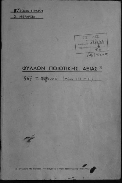 ΦΥΛΛΟ ΠΟΙΟΤΙΚΗΣ ΑΞΙΑΣ ΤΟΥ 567 ΤΑΓΜΑΤΟΣ ΠΕΖΙΚΟΥ ΑΠΟ 01/06/1946 ΜΕΧΡΙ 31/03/1954