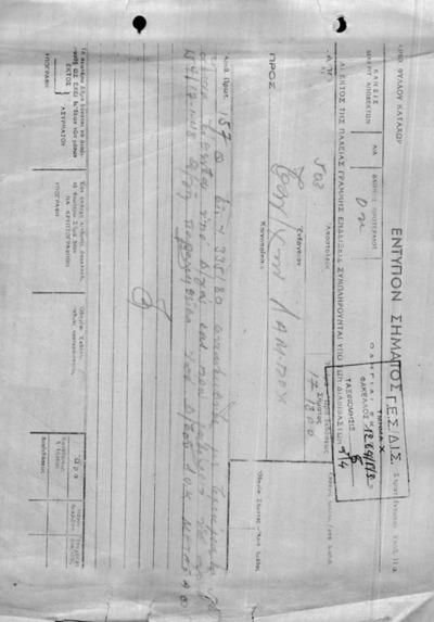 ΣΗΜΑ ΤΟΥ 503 ΤΑΓΜΑΤΟΣ ΠΕΖΙΚΟΥ ΠΡΟΣ ΤΑΓΜΑΤΑΡΧΗ ΛΑΜΠΟΥ ΓΙΑ ΕΚΤΕΛΕΣΗ ΔΙΑΤΑΓΗΣ ΕΠΙΧΕΙΡΗΣΕΩΝ ΜΕ ΑΡΙΘ.ΠΡΩΤ.154 ΤΗΣ 17/01/1948