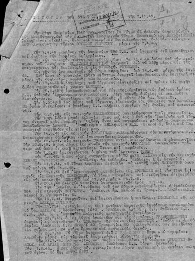 ΙΣΤΟΡΙΑ ΤΟΥ 596 ΤΑΓΜΑΤΟΣ ΠΕΖΙΚΟΥ ΑΠΟ 07/04/1948 ΜΕΧΡΙ 07/11/1949