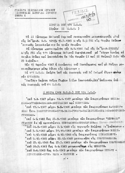 ΙΣΤΟΡΙΑ ΤΟΥ 101 ΣΥΝΤΑΓΜΑΤΟΣ ΠΕΔΙΝΟΥ ΠΥΡΟΒΟΛΙΚΟΥ (ΠΡΩΗΝ II ΣΥΝΤΑΓΜΑ ΠΕΔΙΝΟΥ ΠΥΡΟΒΟΛΙΚΟΥ) ΑΠΟ 15/03/1945 ΜΕΧΡΙ 23/09/1953