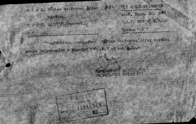 ΑΠΟΣΠΑΣΜΑ ΦΥΛΛΟΥ ΠΟΙΟΤΙΚΗΣ ΑΞΙΑΣ ΤΟΥ 712 ΛΟΧΟΥ ΜΗΧΑΝΙΚΟΥ ΓΙΑ ΤΟΥΣ ΜΗΝΕΣ ΦΕΒΡΟΥΑΡΙΟ ΚΑΙ ΜΑΡΤΙΟ ΤΟΥ ΕΤΟΥΣ 1950