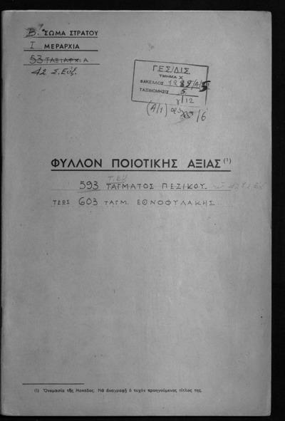 ΦΥΛΛΟ ΠΟΙΟΤΙΚΗΣ ΑΞΙΑΣ ΤΟΥ 593 ΤΑΓΜΑΤΟΣ ΠΕΖΙΚΟΥ ΑΠΟ 01/06/1946 ΕΩΣ 30/09/1953