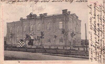 Ventspils. Muitas kompleksa ēka
