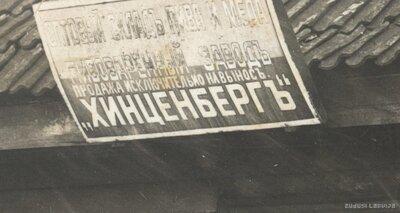 Madliena. Hincenberga alus tirgotavas izkārtne