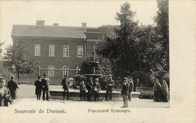 Daugavpils. Pilsētas bulvāris