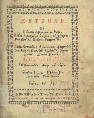 Octoih şi slujbele sfinţilor de obşte