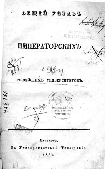 Общий устав Императорских Российских университетов