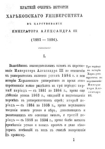 Краткий очерк истории Харьковского университета в царствование императора  Александра III (1881 - 1894)