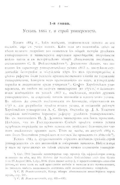 История Харьковского университета при действии устава 1884 г. (с 1884 до 1905 г.)
