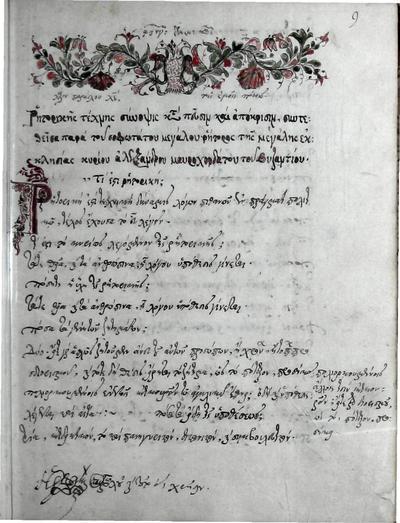 Ρητορικής τέχνης σύνοψις καΐ πεΰσιν καΐ απόκρισιν, συντεθεισα παράτου σοφωτόαου μεγά λου ρήτορος τής μεγάλης εκκλησίας κυρίου Αλέξανδρου Μαυροχορδατου του Βυζαντίου. –  1753