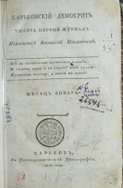 Харьковский демокрит: Тысяча первый журнал