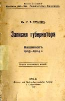 Kischinew 1903-1904 : Memoiren eines russischen Gouverneurs