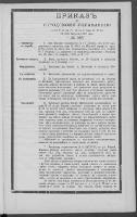 Prikazʺ po Gorodskomu Upravleniû Goroda Varšavy. 1899 nr 166 (17 [29] VIII)