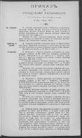 Prikazʺ po Gorodskomu Upravleniû Goroda Varšavy. 1897 nr 125 (23 VI [5 VII])