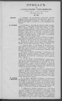 Prikazʺ po Gorodskomu Upravleniû Goroda Varšavy. 1899 nr 50 (6 [18] III)