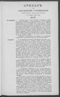 Prikazʺ po Gorodskomu Upravleniû Goroda Varšavy. 1899 nr 67 (1 [13] IV)